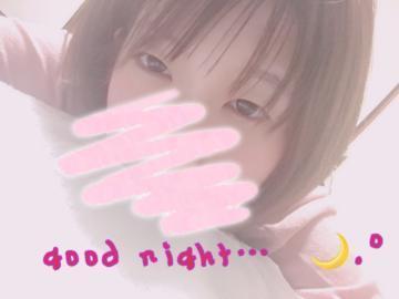 おやすみ!