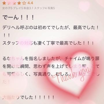 【お礼写メ日記】